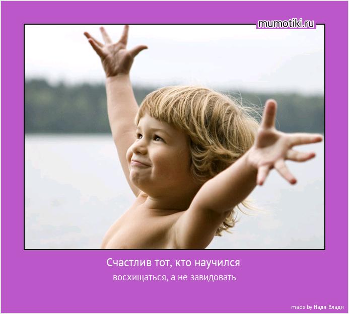 Счастлив тот, кто научился восхищаться, а не завидовать #мотиватор