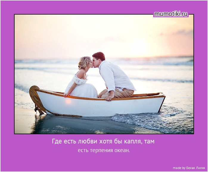 Где есть любви хотя бы капля, там есть терпения океан. #мотиватор