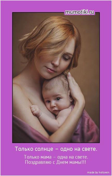Только солнце – одно на свете. Только мама – одна на свете. Поздравляю с Днем мамы!!! #мотиватор