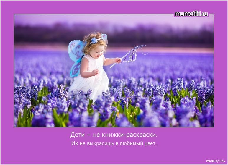 Дети – не книжки-раскраски. Их не выкрасишь в любимый цвет. #мотиватор