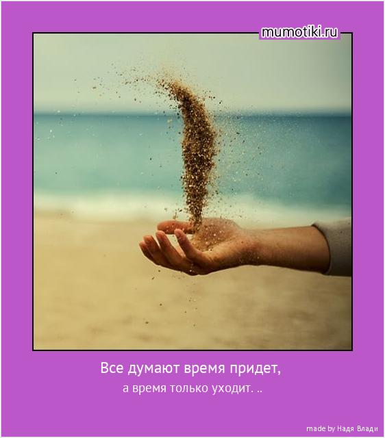 Все думают время придет, а время только уходит. .. #мотиватор