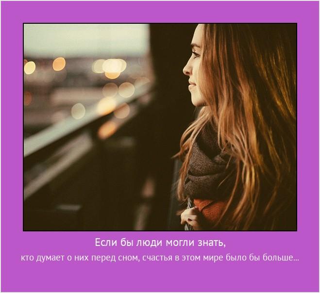 Если бы люди могли знать, кто думает о них перед сном, счастья в этом мире было бы больше... #мотиватор