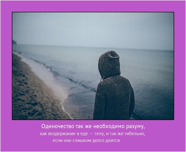 Одиночество так же необходимо разуму, как воздержание в еде — телу, и так же гибельно, если оно слишком долго длится #мотиватор