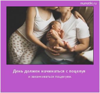 День должен начинаться с поцелуя и заканчиваться поцелуем. #мотиватор