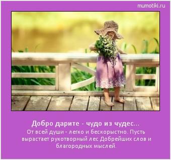 Добро дарите - чудо из чудес... От всей души - легко и бескорыстно. Пусть вырастает рукотворный лес Добрейших слов и благородных мыслей. #мотиватор