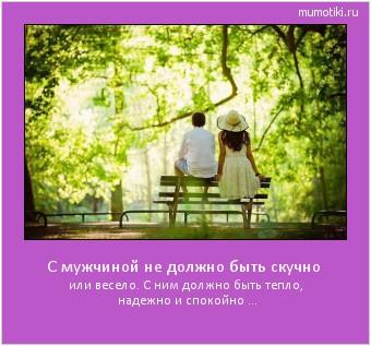 С мужчиной не должно быть скучно или весело. С ним должно быть тепло, надежно и спокойно ... #мотиватор