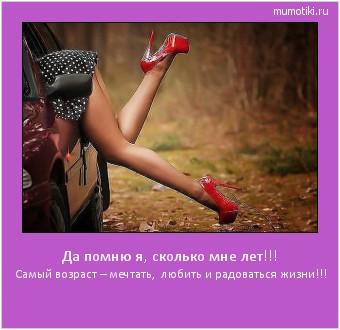 Да помню я, сколько мне лет!!! Самый возраст – мечтать, любить и радоваться жизни!!! #мотиватор