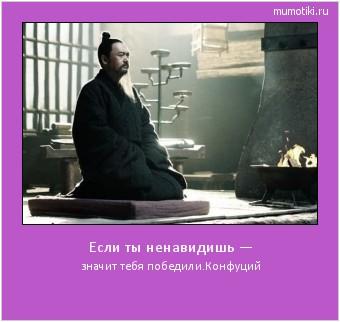 Если ты ненавидишь — значит тебя победили.Конфуций #мотиватор