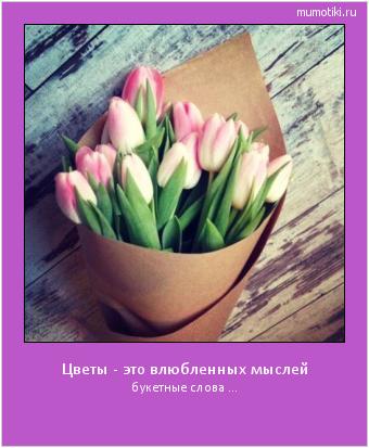 Цветы - это влюбленных мыслей букетные слова ... #мотиватор