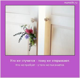Кто не стучится - тому не открывают. Кто не пробует - у того не получается. #мотиватор
