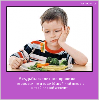 У судьбы железное правило — что заварил, то и расхлёбывай и ей плевать на твой плохой аппетит… #мотиватор