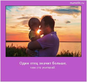 Один отец значит больше, чем сто учителей. #мотиватор