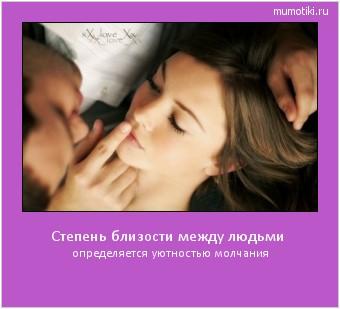 Степень близости между людьми определяется уютностью молчания #мотиватор