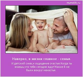 Наверно, в жизни главное - семья. И детский смех,и ощущение счастья. Когда ты знаешь,что тебя сегодня ждут! Какие б не были вокруг ненастья. #мотиватор