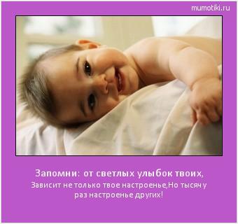 Запомни: от светлых улыбок твоих, Зависит не только твое настроенье, Но тысячу раз настроенье других! #мотиватор