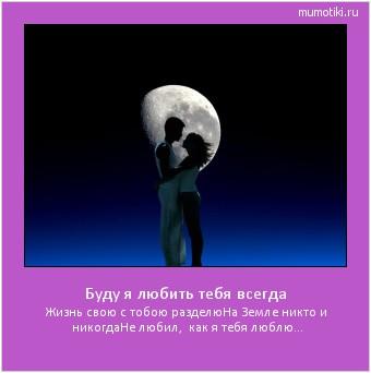 Буду я любить тебя всегда Жизнь свою с тобою разделю На Земле никто и никогда Не любил,  как я тебя люблю... #мотиватор