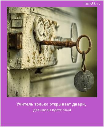 Учитель только открывает двери, дальше вы идете сами #мотиватор
