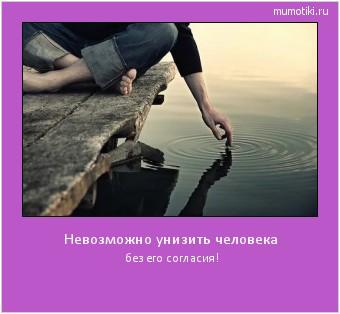 Невозможно унизить человека без его согласия! #мотиватор