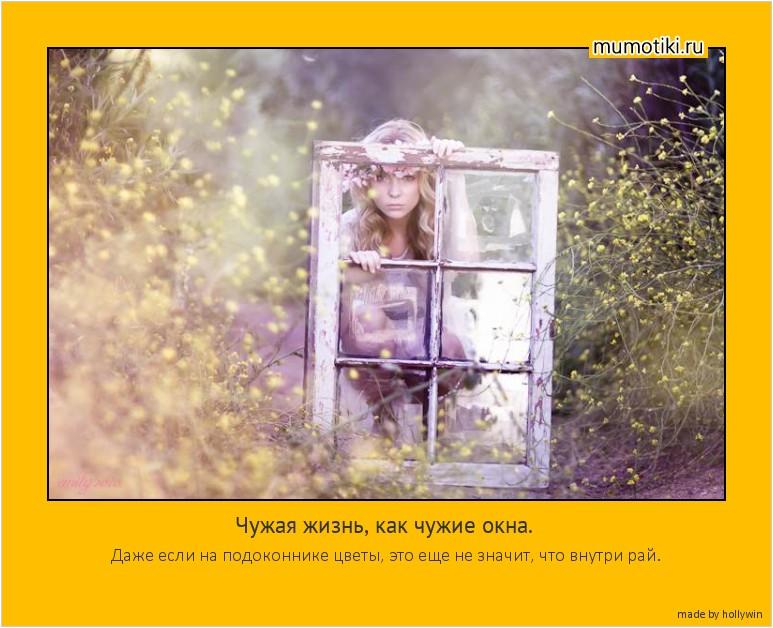 Чужая жизнь, как чужие окна. Даже если на подоконнике цветы, это еще не значит, что внутри рай. #мотиватор
