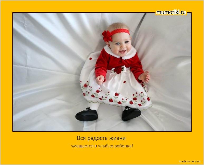 Вся радость жизни умещается в улыбке ребенка! #мотиватор