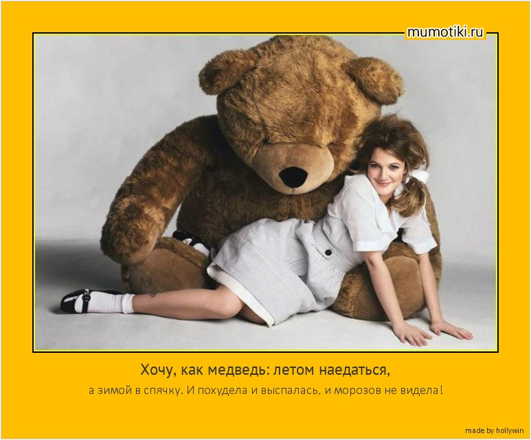 Хочу, как медведь: летом наедаться, а зимой в спячку. И похудела и выспалась, и морозов не видела! #мотиватор