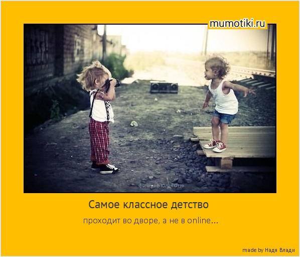 Самое классное детство проходит во дворе, а не в online... #мотиватор