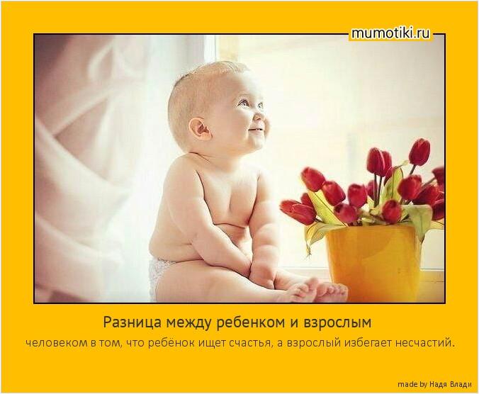 Разница между ребенком и взрослым человеком в том, что ребёнок ищет счастья, а взрослый избегает несчастий. #мотиватор