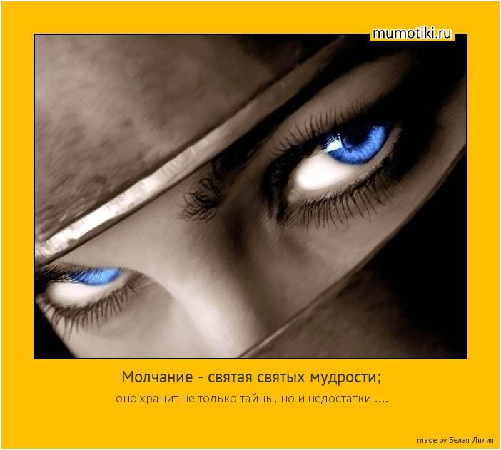 Молчание - святая святых мудрости; оно хранит не только тайны, но и недостатки .... #мотиватор