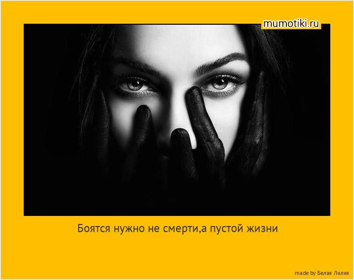 Боятся нужно не смерти,а пустой жизни #мотиватор