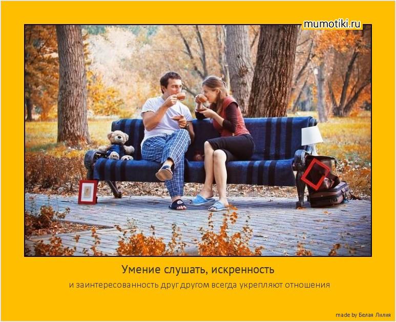 Умение слушать, искренность и заинтересованность друг другом всегда укрепляют отношения #мотиватор