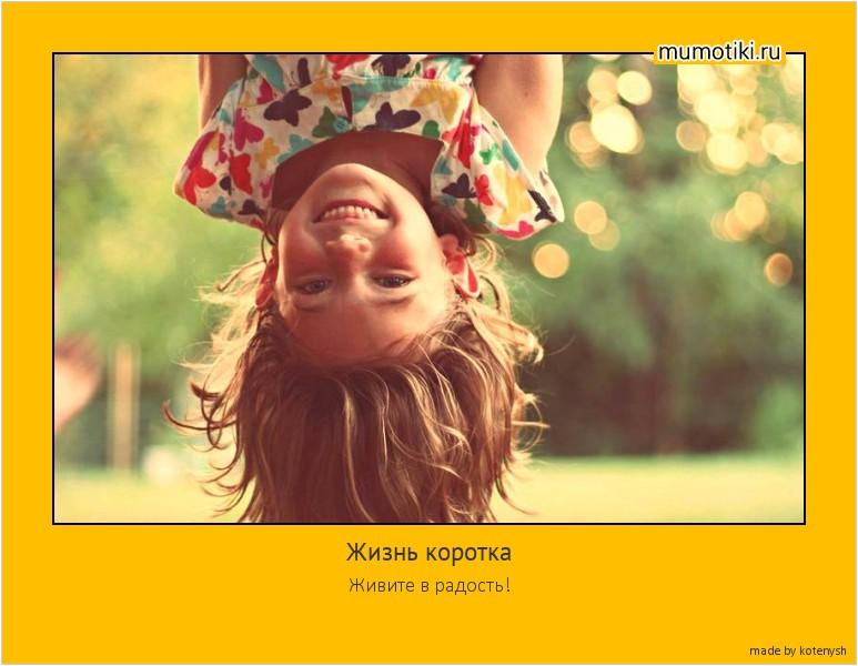 Жизнь коротка Живите в радость! #мотиватор