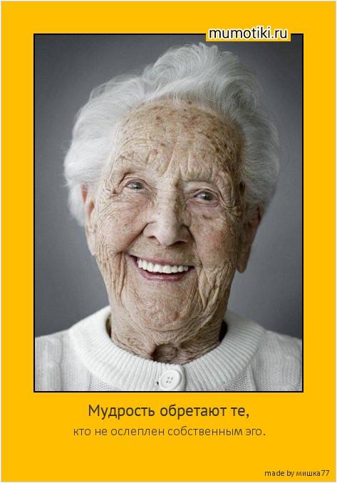 Мудрость обретают те, кто не ослеплен собственным эго. #мотиватор