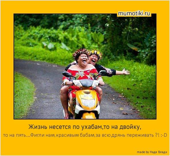 Жизнь несется по ухабам,то на двойку, то на пять...Фигли нам,красивым бабам,за всю дрянь переживать ?! :-D #мотиватор