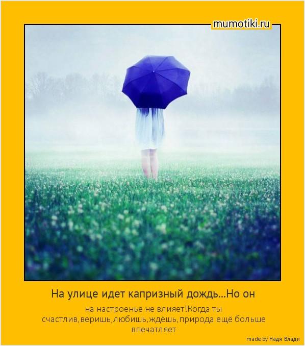 На улице идет капризный дождь...Но он на настроенье не влияет!Когда ты счастлив,веришь,любишь,ждёшь,природа ещё больше впечатляет #мотиватор
