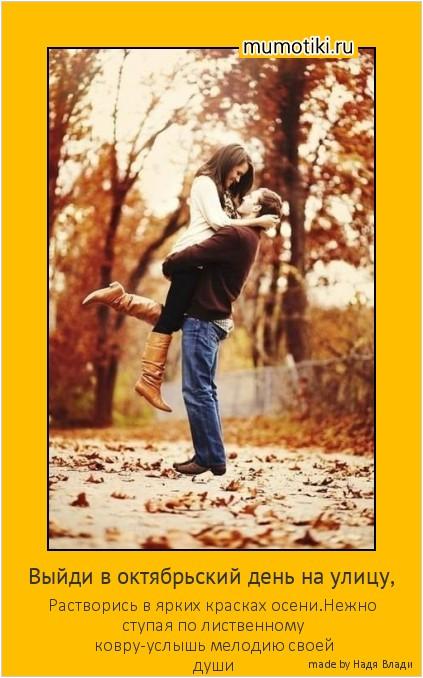 Выйди в октябрьский день на улицу, Растворись в ярких красках осени.Нежно ступая по лиственному ковру-услышь мелодию своей души #мотиватор