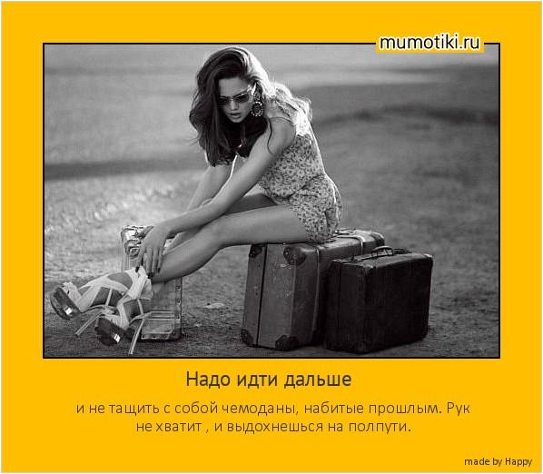 Надо идти дальше и не тащить с собой чемоданы, набитые прошлым. Рук не хватит , и выдохнешься на полпути. #мотиватор