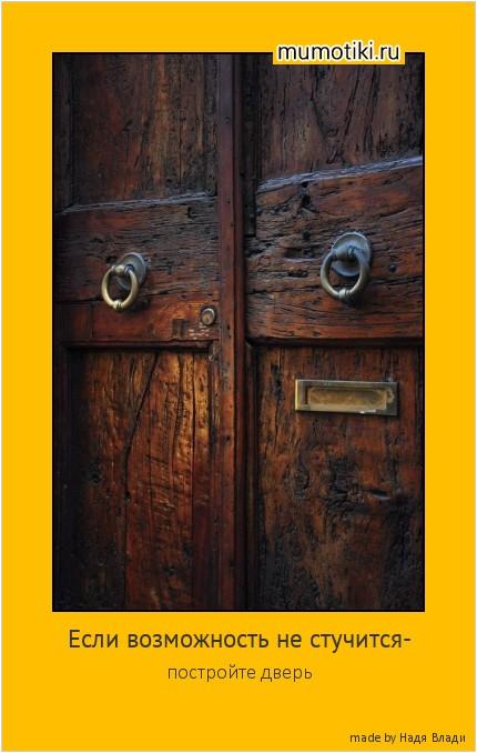 Если возможность не стучится- постройте дверь #мотиватор