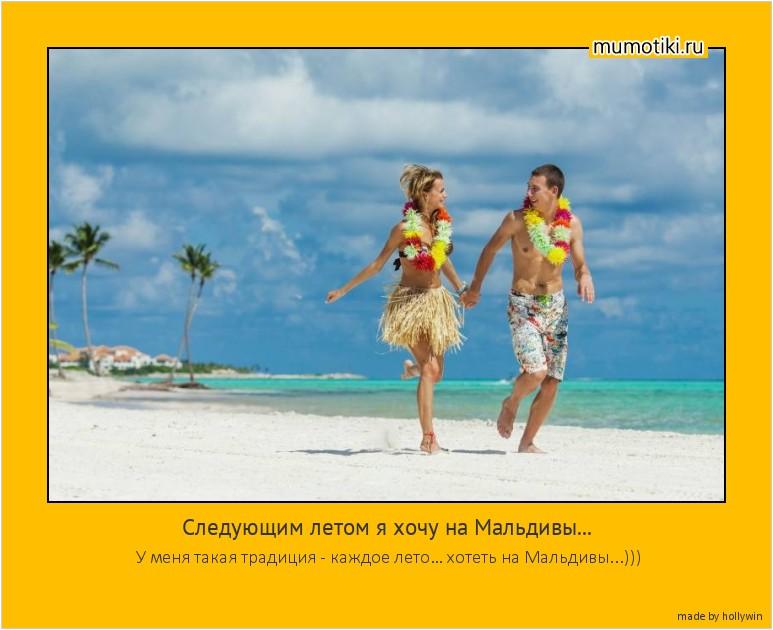 Следующим летом я хочу на Мальдивы... У меня такая традиция - каждое лето… хотеть на Мальдивы...))) #мотиватор