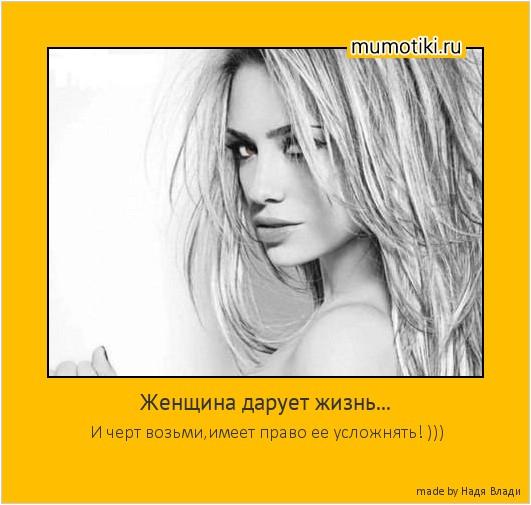 Женщина дарует жизнь... И черт возьми,имеет право ее усложнять! ))) #мотиватор