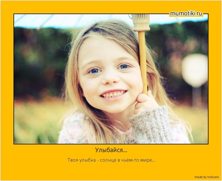 Улыбайся... Твоя улыбка - солнце в чьём-то мире.. #мотиватор