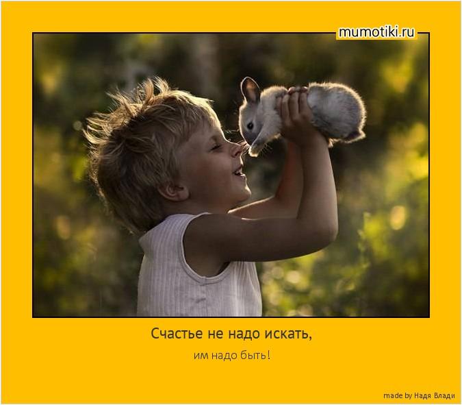 Счастье не надо искать, им надо быть! #мотиватор
