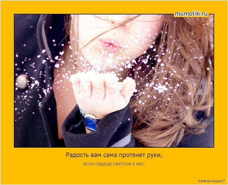 Радость вам сама протянет руки, если сердце светлое у вас. #мотиватор