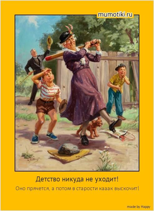 Детство никуда не уходит! Оно прячется, а потом в старости кааак выскочит! #мотиватор