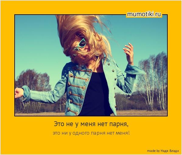 Это не у меня нет парня, это ни у одного парня нет меня! #мотиватор