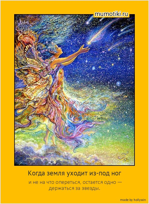 Когда земля уходит из-под ног и не на что опереться, остается одно — держаться за звезды. #мотиватор