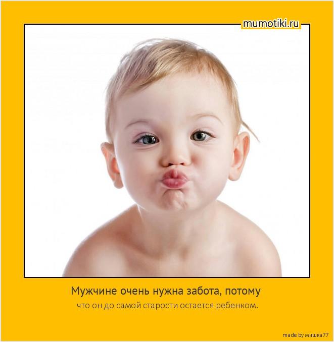 Мужчине очень нужна забота, потому что он до самой старости остается ребенком. #мотиватор