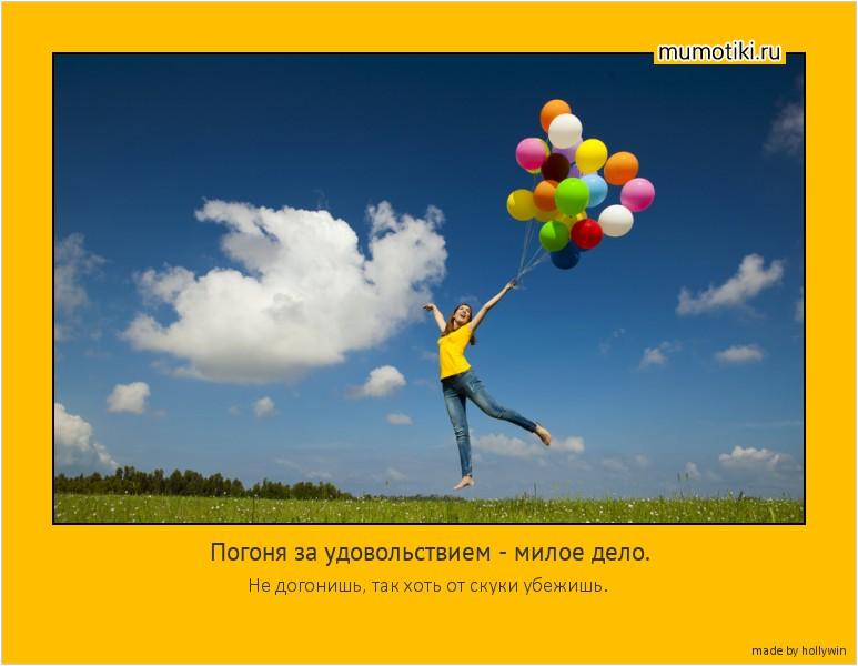 Погоня за удовольствием - милое дело. Не догонишь, так хоть от скуки убежишь. #мотиватор