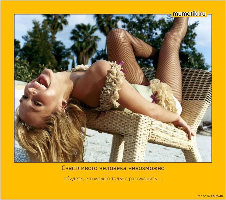 Счастливого человека невозможно обидеть, его можно только рассмешить... #мотиватор