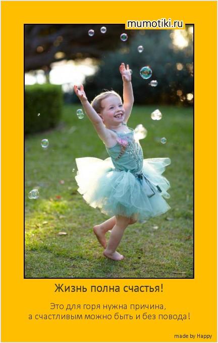Жизнь полна счастья! Это для горя нужна причина, а счастливым можно быть и без повода! #мотиватор