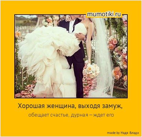 зачем удачно выходить замуж как